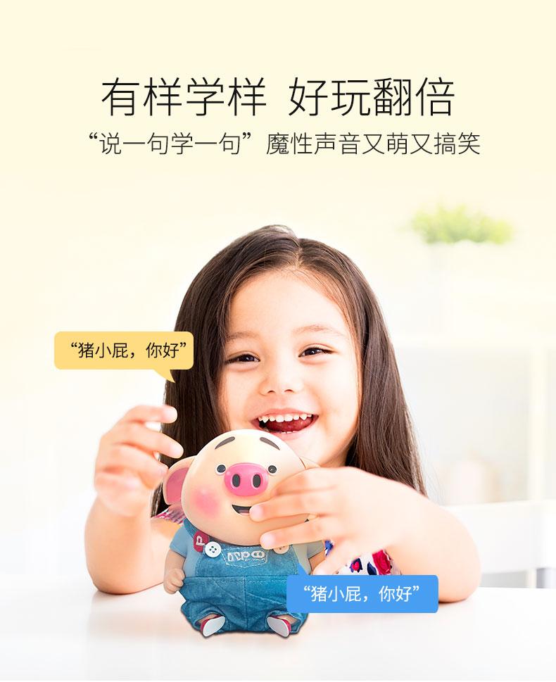 75701-猪小屁2代 抖音同款 婴幼儿早教玩具 0-6岁男女孩儿童智能娃娃公仔猪猪 礼物学讲话唱歌讲故事百科 猪小屁2代-详情图