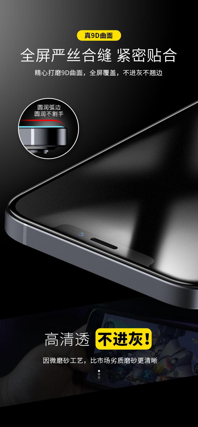 电引力手机膜全屏高清防窥磨砂适用于苹果iphone XR\/Xs\/11Pro抗蓝光防指纹Q 全屏高清 iphone 12/12pro