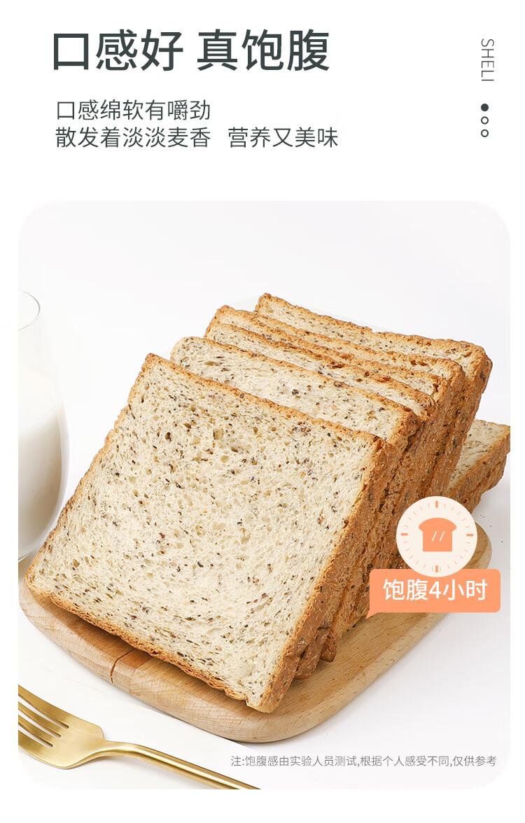 舌里藜麦全麦面包切片营养健身轻食饼干蛋糕休闲零食早餐点心代餐整箱装1000g/箱