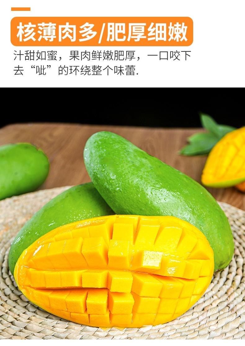 321-芒果生鲜 越南大青芒果 应季新鲜采摘 进口热带水果 越南大青芒 10斤净重9斤单个200-400克-详情图