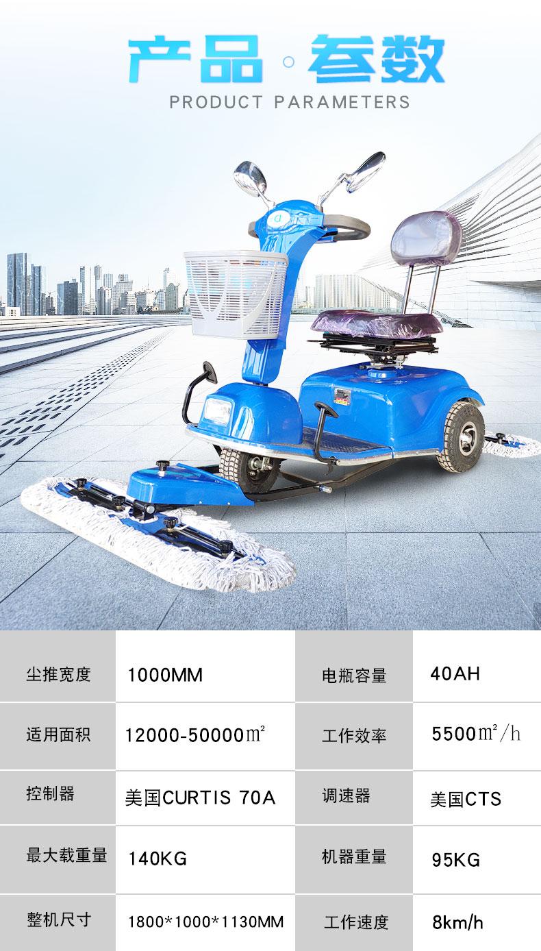 尘推车鼎洁盛世DJ500驾驶拖地机详情页_06
