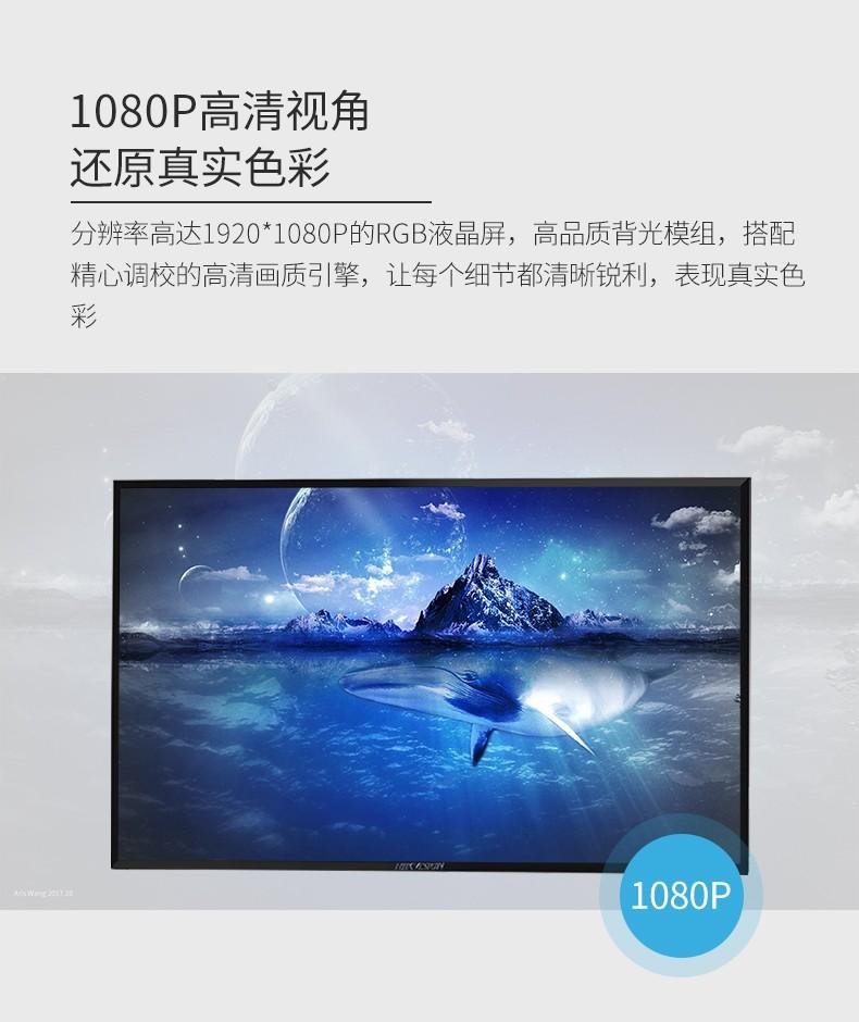 海康威视DS-D5043QD监控录像高清监视器43寸显示屏幕设备大屏幕 黑色