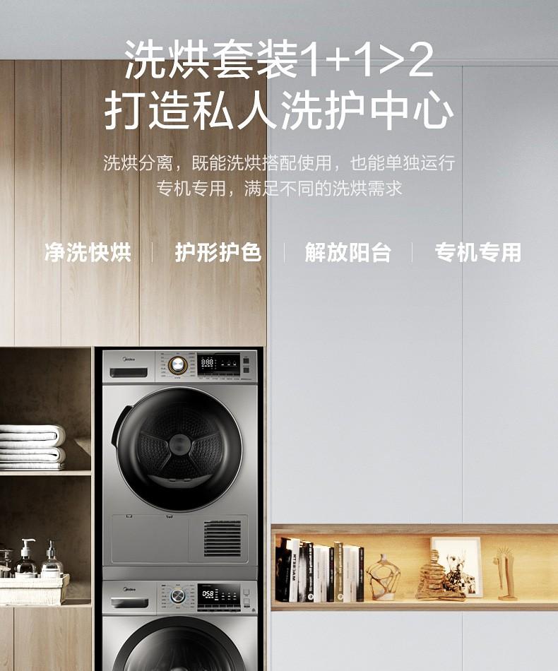 美的(Midea)洗烘套装热泵烘干机干衣机+10公斤滚筒全自动洗衣机家用大容量低噪变频节能羽绒服洗 双重除螨热泵洗烘套装(10滚筒+9烘干)