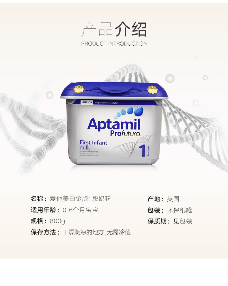 【直邮】英国白金爱他美1段牛奶粉 Aptamil Profuturo配方