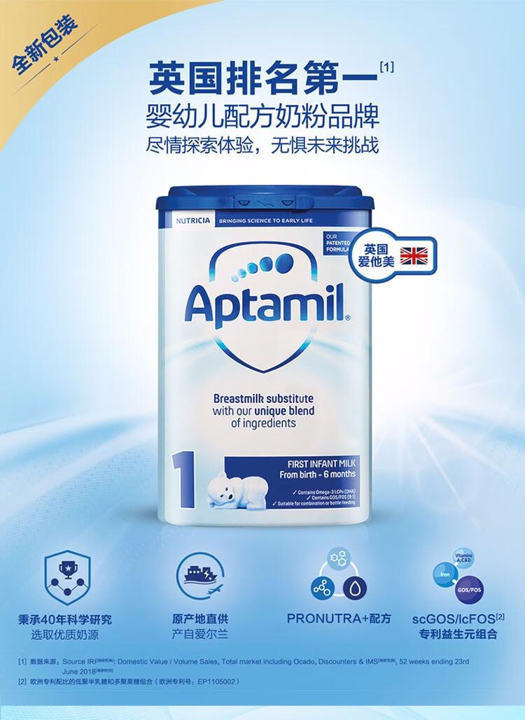 【直邮】英国爱他美1段牛奶粉 Aptamil