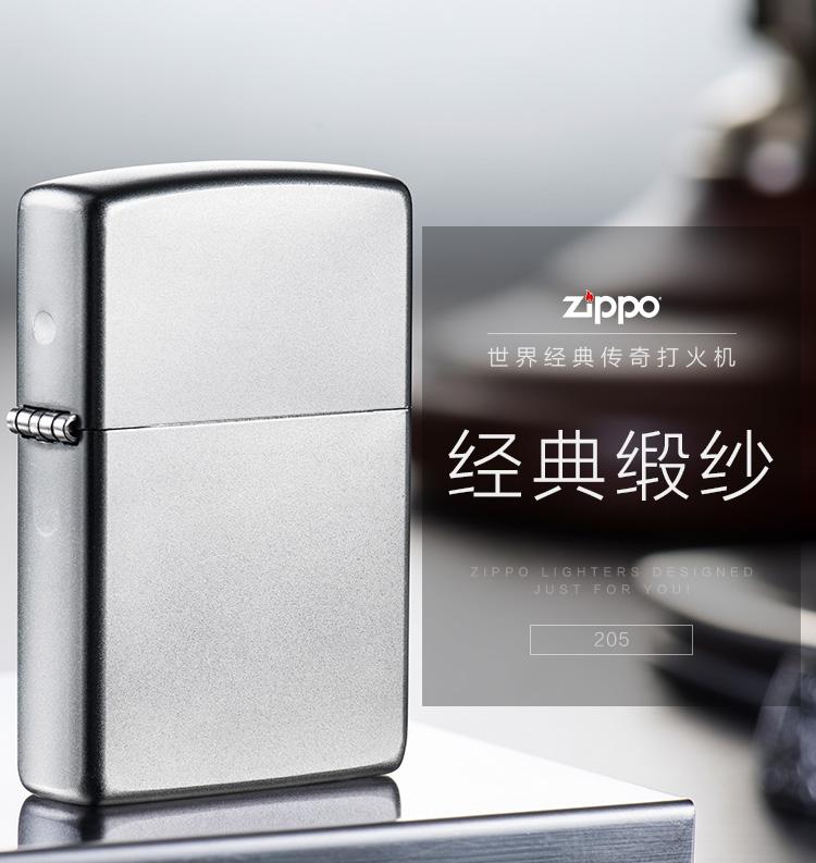 之宝(Zippo)打火机 缎纱镀铬205 煤油防风火机