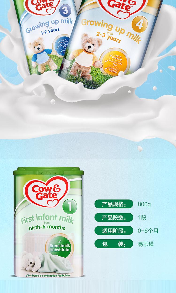 【直邮】英国牛栏1段牛奶粉 Cow&Gate
