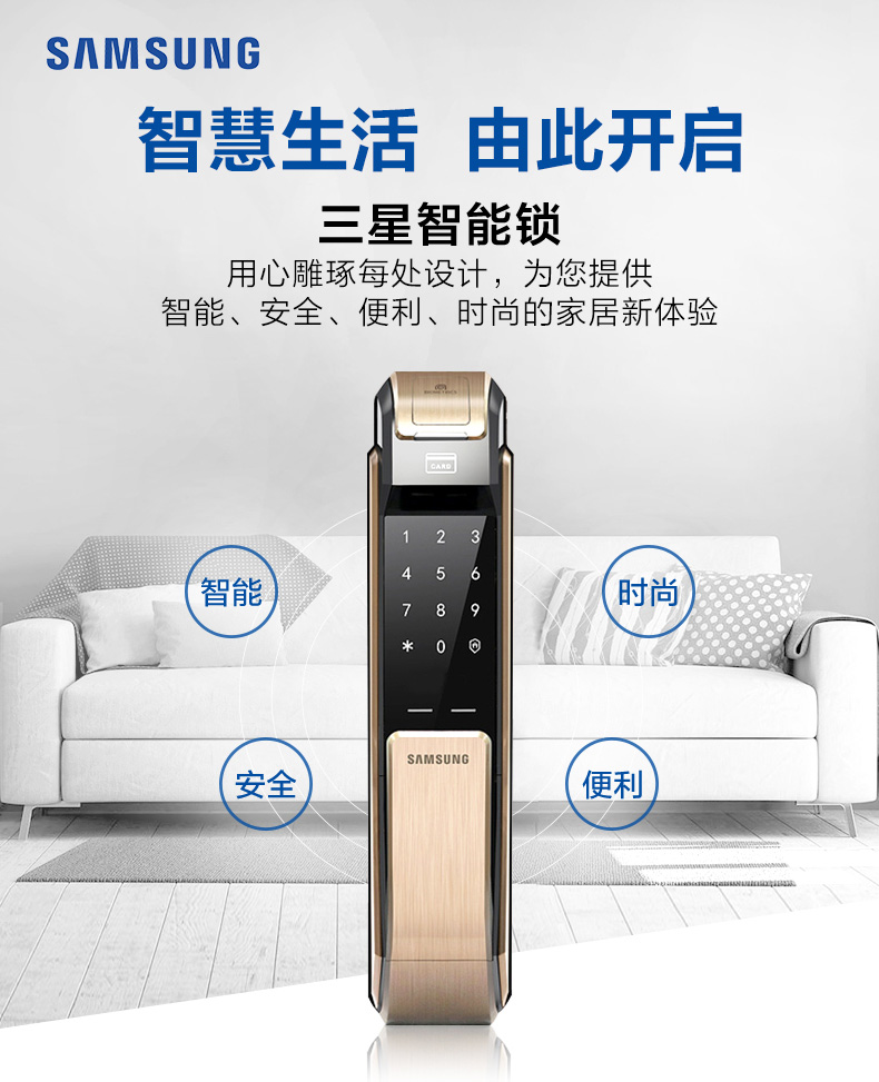 韩国进口 SAMSUNG 三星 SHS-P718 防盗门密码指纹锁 京东优惠券折后¥1780