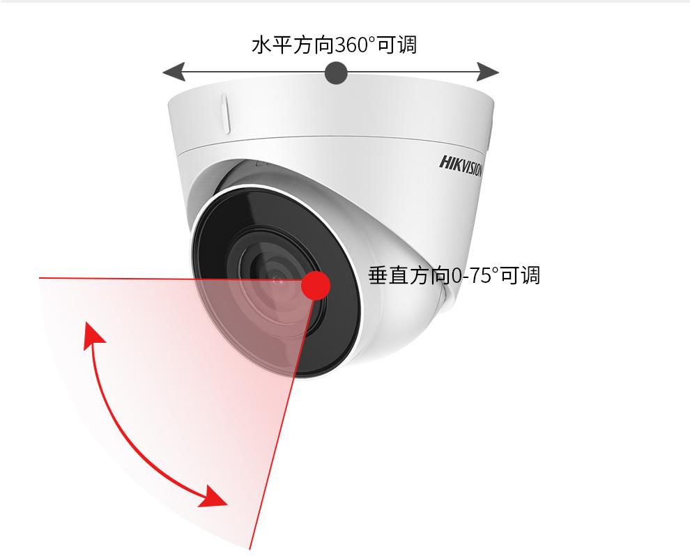 海康威视 DS-IPC-T12H2-I音频半球