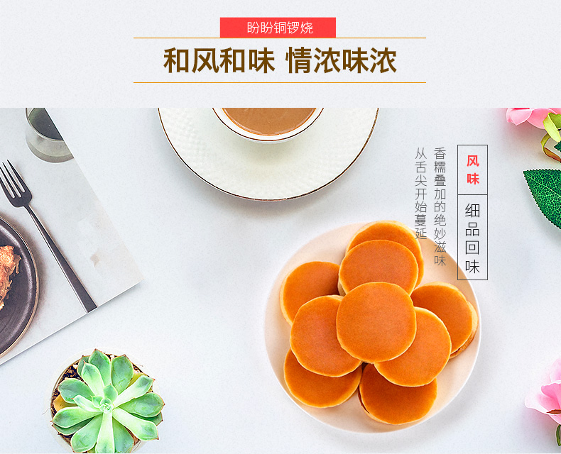 盼盼 铜锣烧 面包饼干休闲零食量贩装红豆味1000g