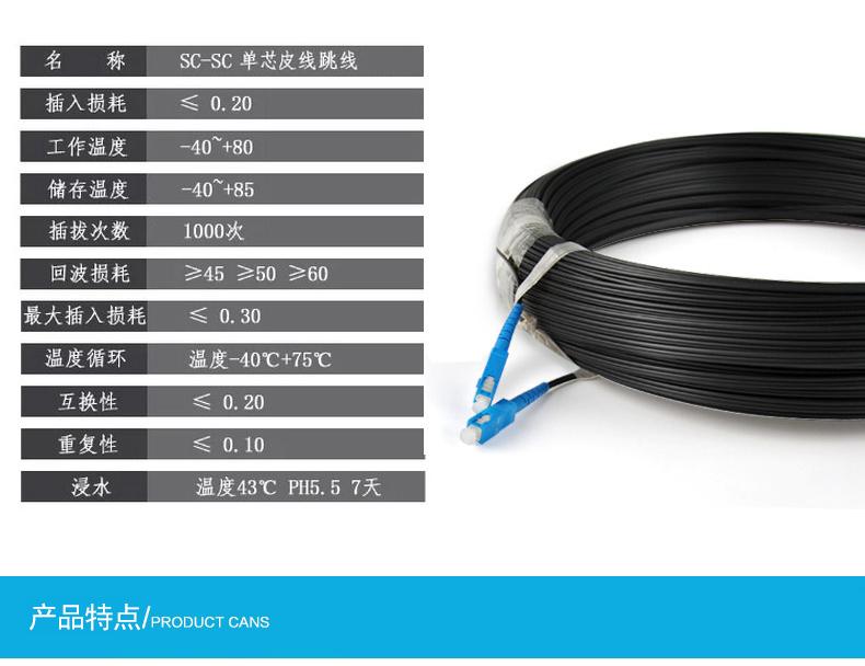 单模光纤跳线sc-sc成品皮线光纤100米