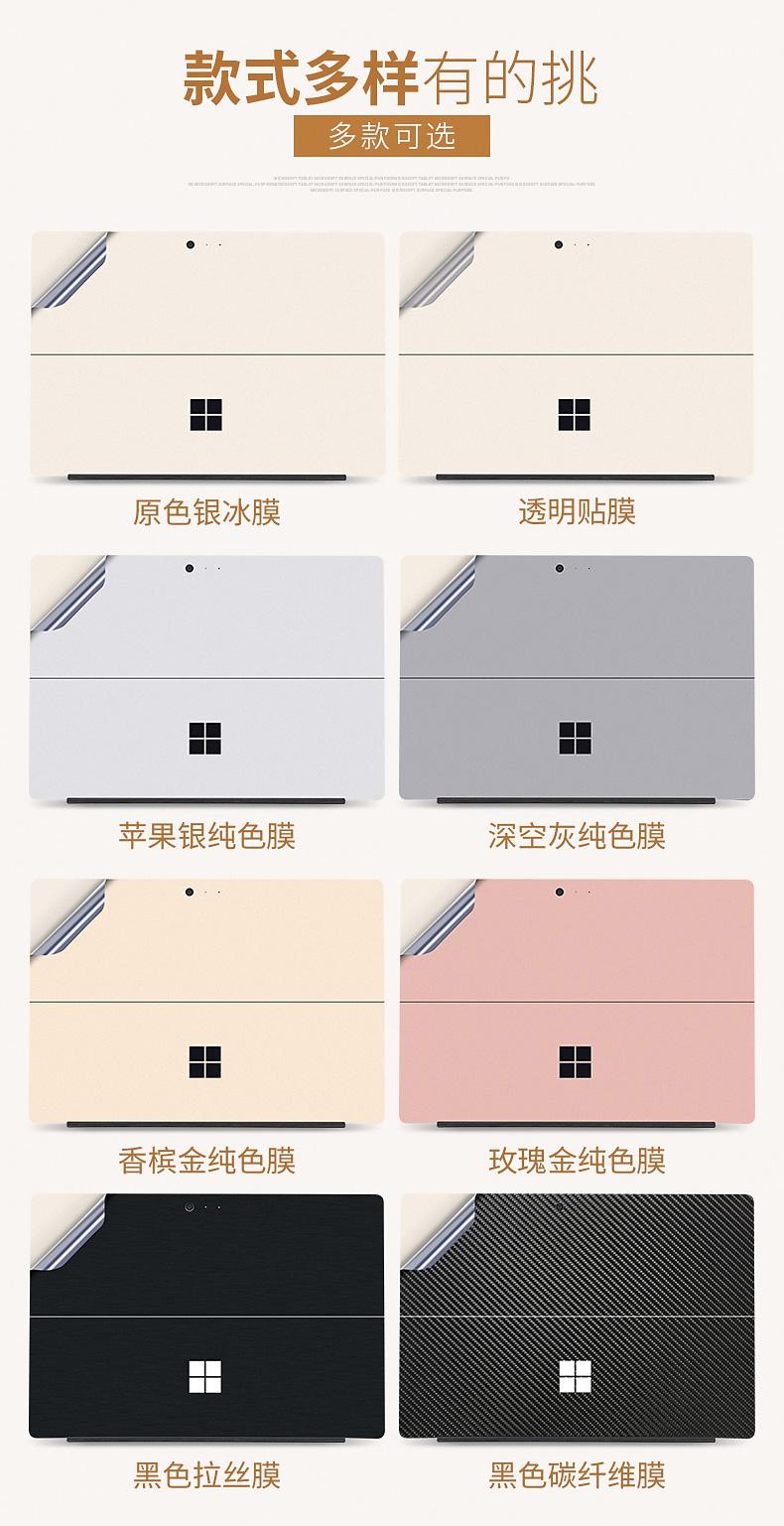 Dán surface  surfacepro6pro3pro4pro52laptop Surface pro6 HWY1980570036823150 - ảnh 1