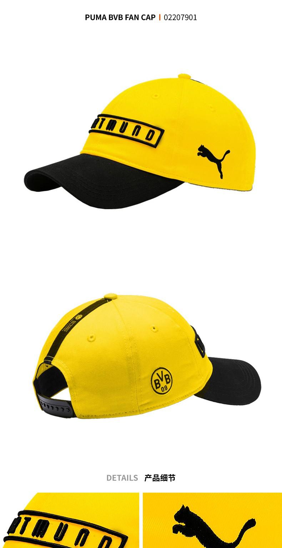 san francisco 28a01 2a3ce PUMA彪马BVB Fan Cap多特蒙德足球鸭舌帽遮阳帽棒球帽02207901 02207901 ...