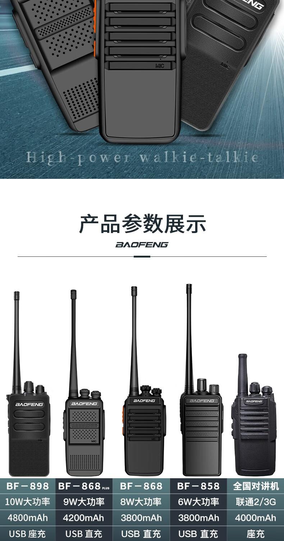 宝锋(BAOFENG)宝锋对讲机民用50公里大功率全国对讲机迷你专业无线手台宝峰对讲机BF-868一对价
