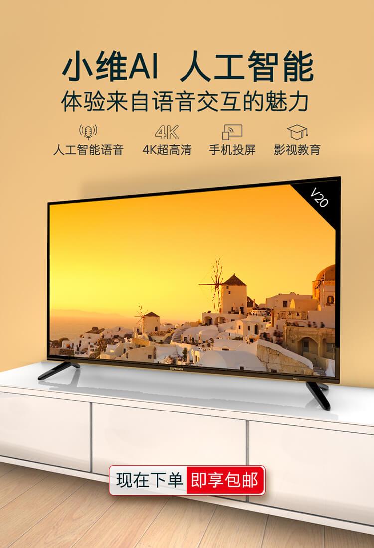 创维 55V20 55英寸 4K 液晶电视机 下单折后¥1599