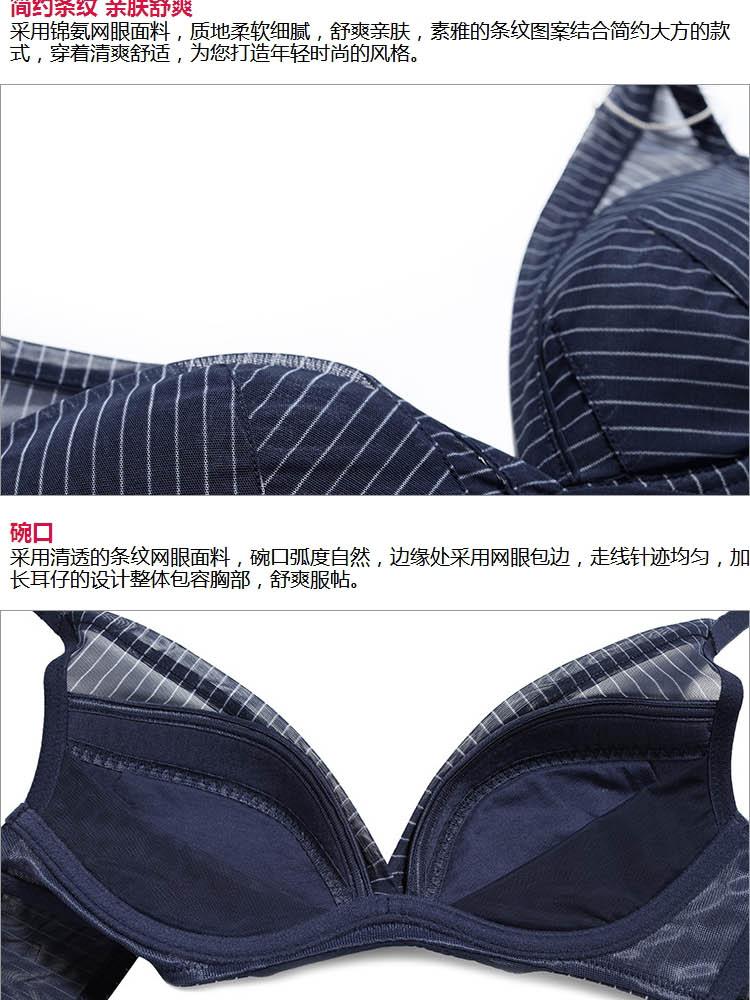 【商场同款】爱慕文胸条纹心情聚拢调整型胸罩内衣3/4无托无钢圈薄杯文胸AM171531深蓝色B80
