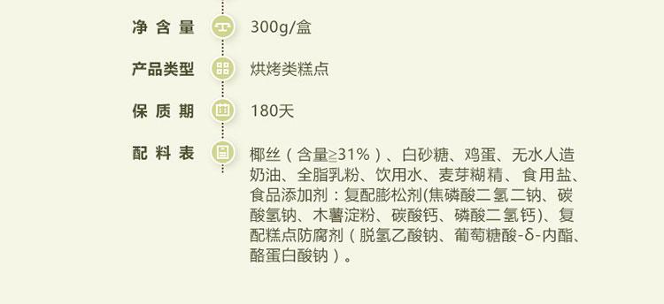 椰絲球原味的-750_16.jpg