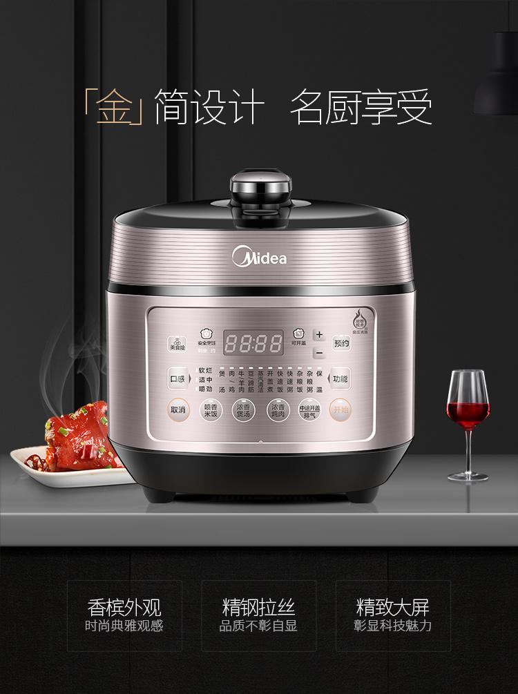 美的(Midea)电压力锅 5升双胆电压力锅 IH电磁加热电压力煲 浓香变压电高压锅 MY-YL50P602