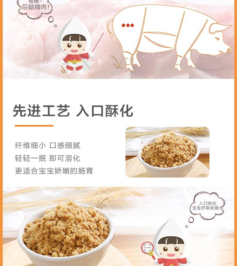 贝因美 贝因美菠菜猪肉酥 115g