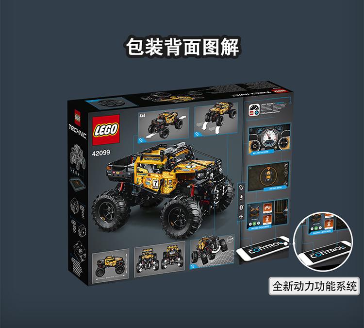 乐高(LEGO)积木 机械组Technic遥控越野车 11岁+ 42099