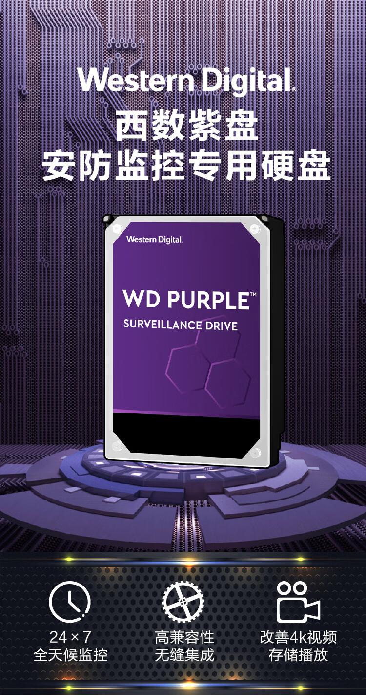0点开始 Western Digital 西部数据 紫盘 WD40EJRX 台式机械硬盘 4TB 京东优惠券折后¥569