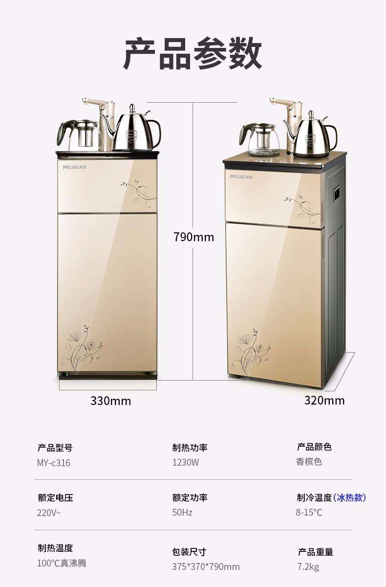 美菱(MeiLing)智能温热立式饮水机MY-C316冷热款