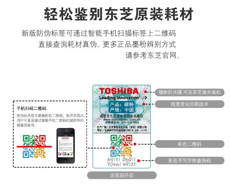 东芝(TOSHIBA)T-FC30C-K-S原装碳粉(墨粉)(适用于eS2050C/2550C/2051C/2551C)