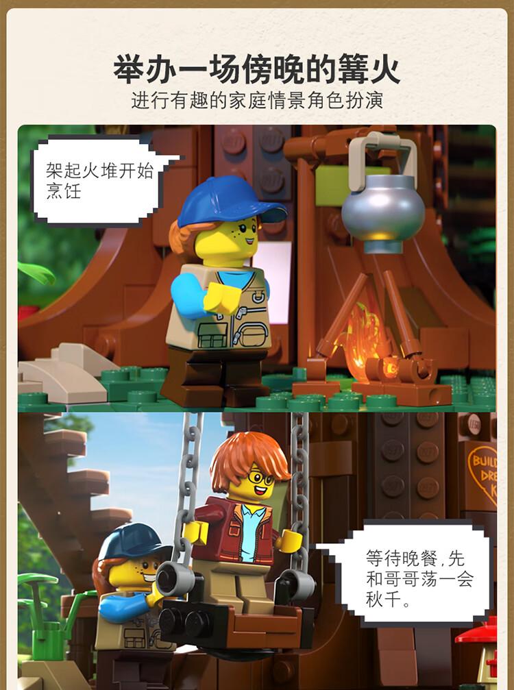 乐高(LEGO)积木 Ideas系列 16岁+【D2C旗舰店限定款】 树屋 21318