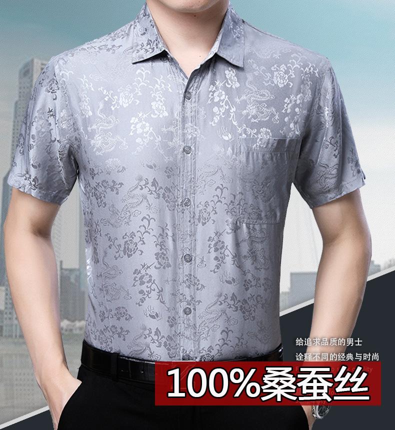 雅飞丽尔100%桑蚕丝衬衫男真丝衬衣男短袖夏装男士杭州丝绸男装613灰色175/XL(140-165斤)