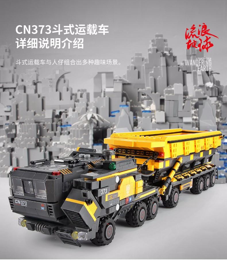 森宝(SEMBO)流浪地球积木 运兵车模型CN373斗式运载车107008