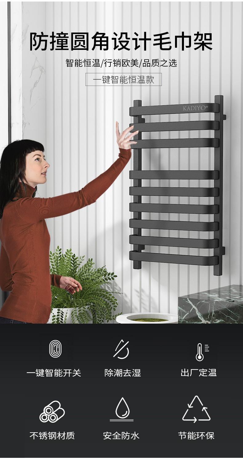 卡迪欧碳纤维电热毛巾架 k03