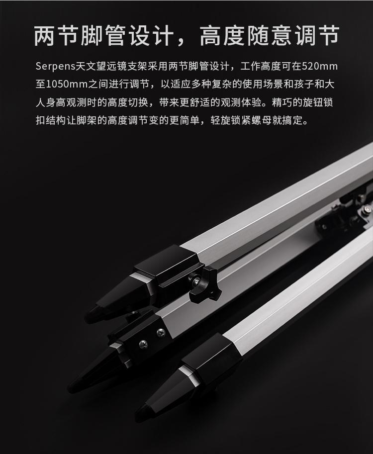 京东|serpens天文望远镜 入门级60口径(送孩子的礼物)插图(9)