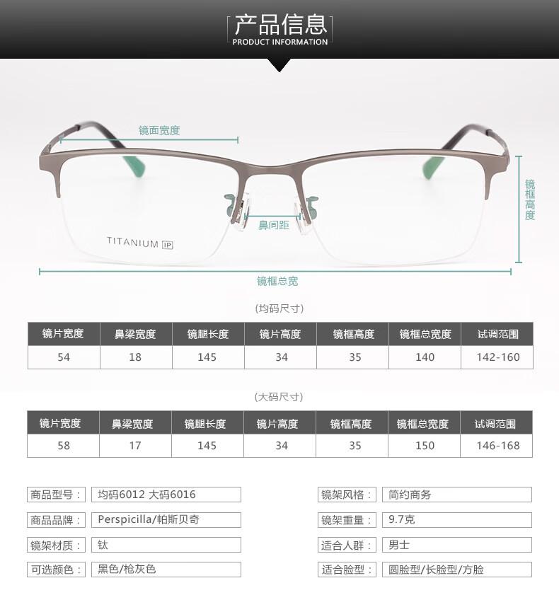 帕斯贝奇眼镜框男半框纯钛眼镜架大脸配眼镜成品超轻近视眼镜男商务大脸宽脸均码-枪灰色单镜架