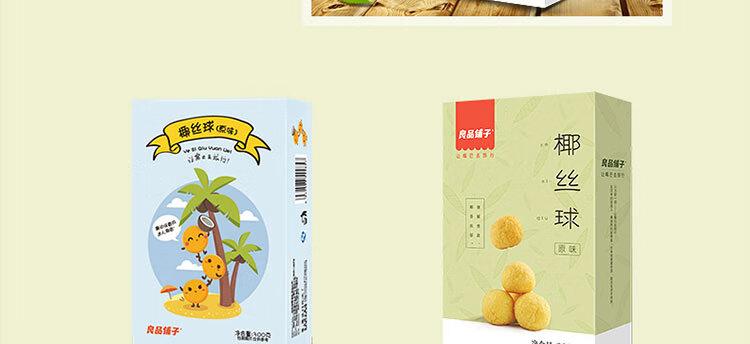 椰絲球原味的-750_14.jpg