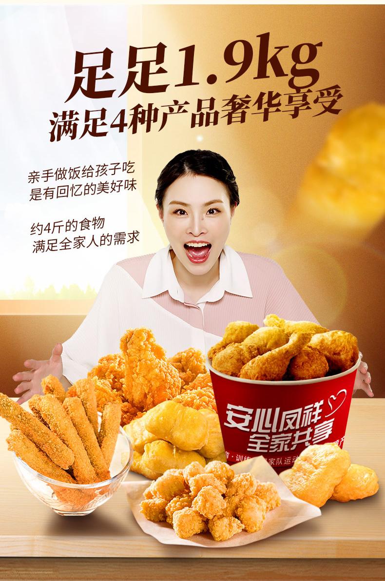 肯德基供应商 凤祥食品 炸鸡家庭桶 1.9kg*3件 双重优惠折后¥109.7