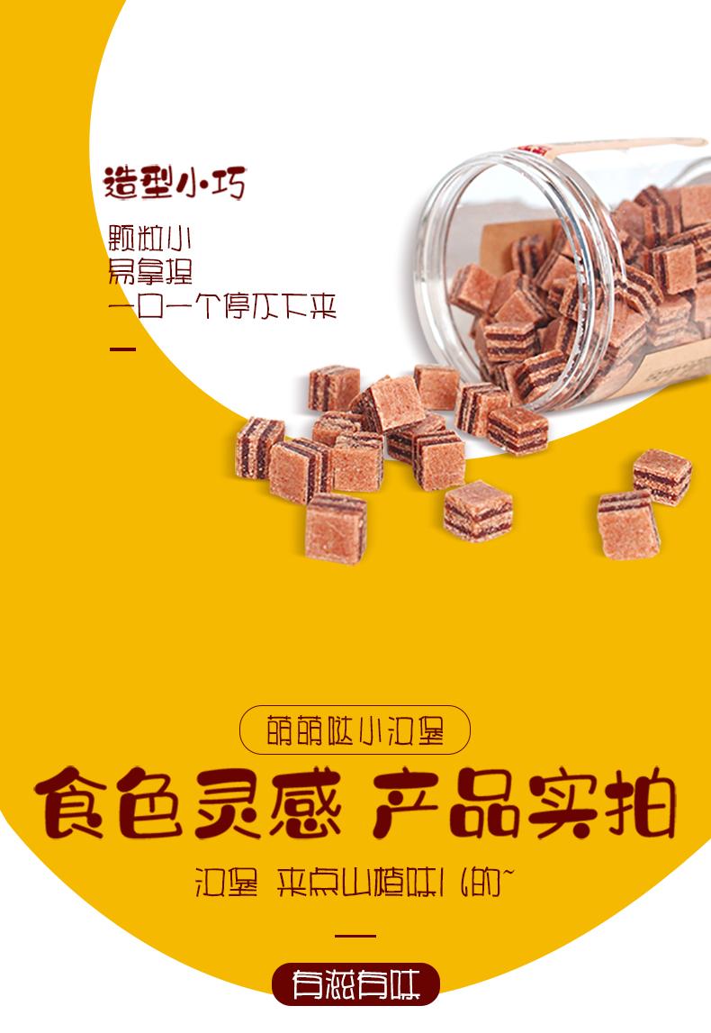 沂蒙公社迷你山楂汉堡山楂零食180g/罐山楂干片条怀旧零食蜜饯果干
