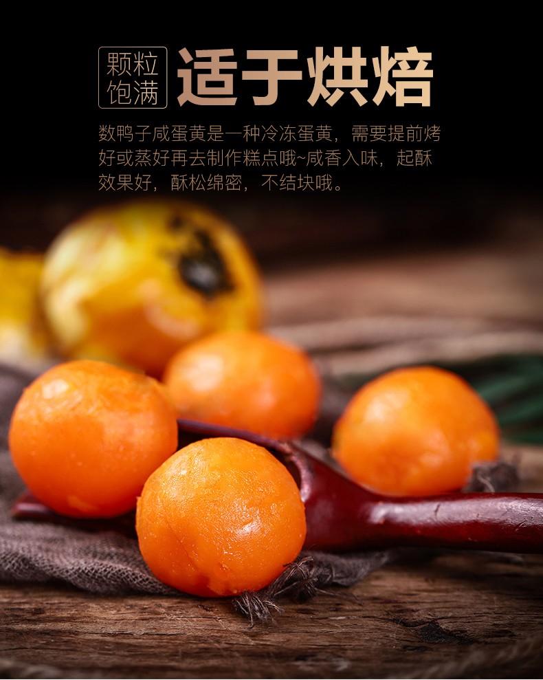 【高邮馆】数鸭子 生咸蛋黄20粒200g 蛋黄酥烘焙原料流油咸鸭蛋黄