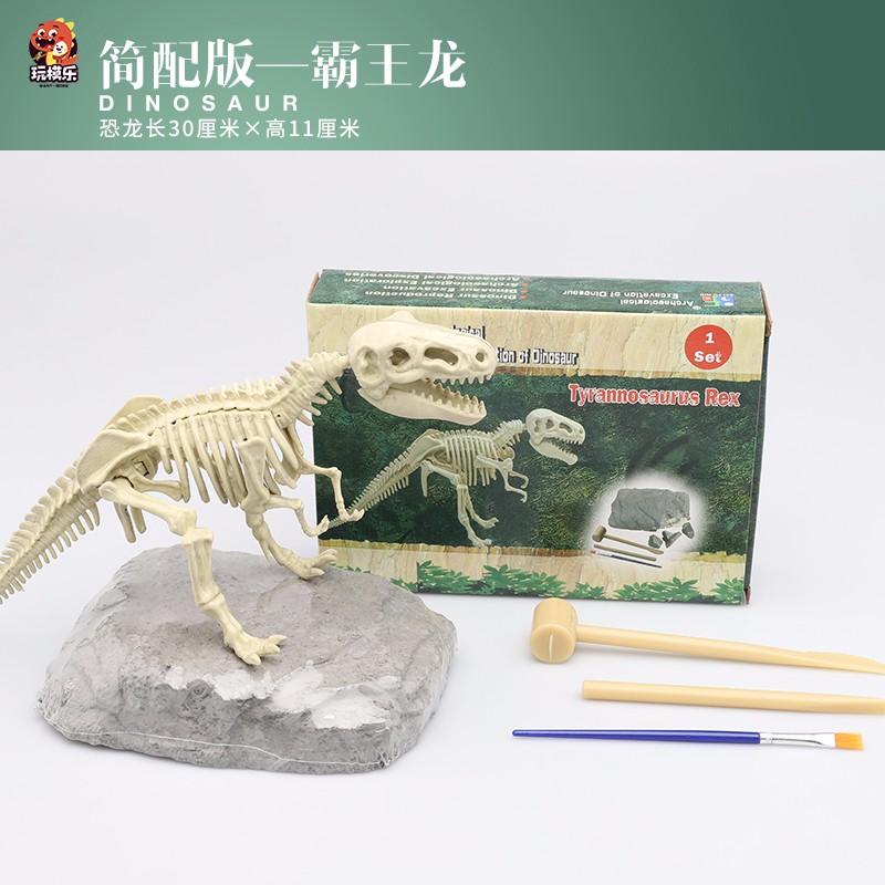 玩模乐 恐龙考古挖掘玩具拼装模型化石