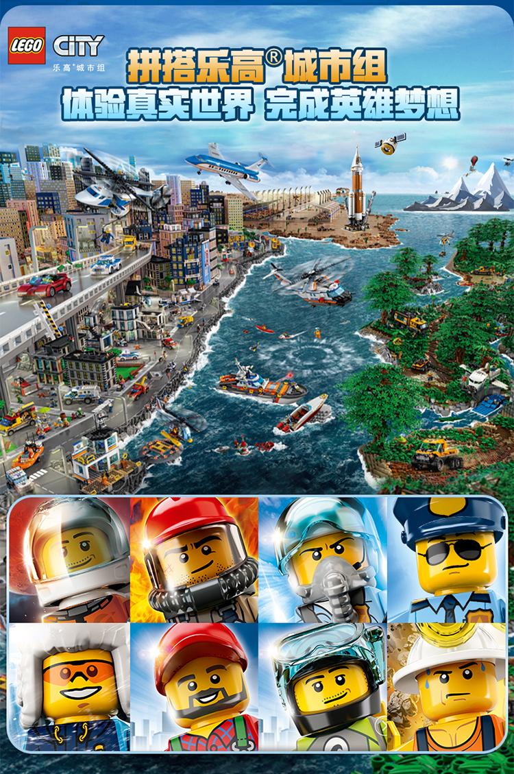 乐高(LEGO) City 城市系列