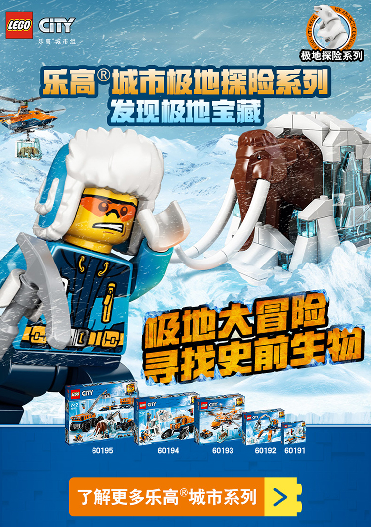 乐高LEGO 城市组系列City