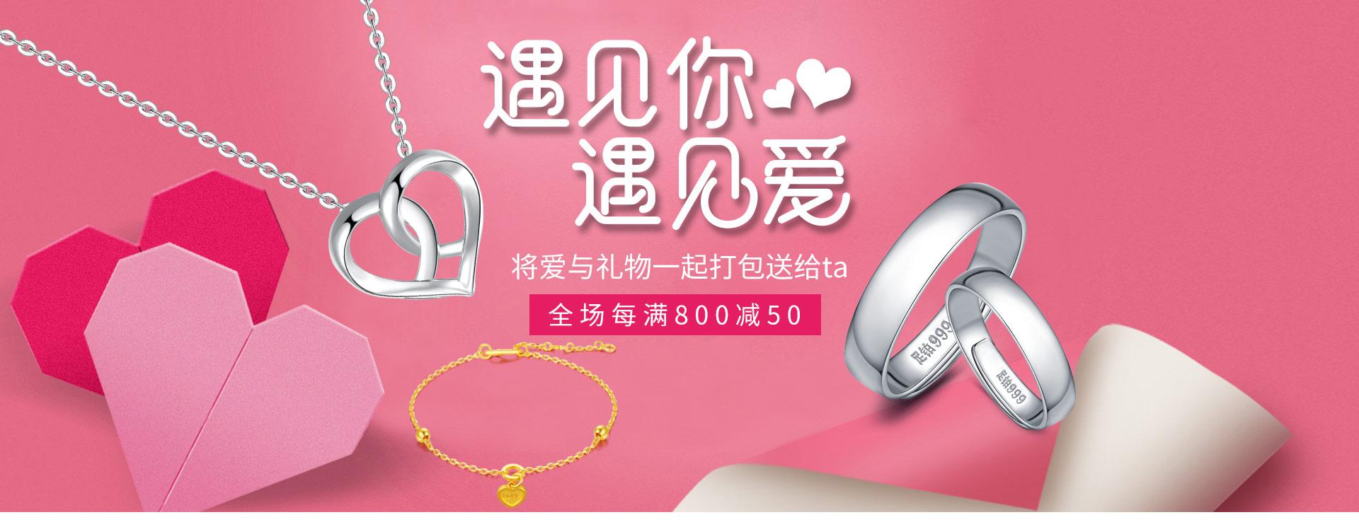 百年福牌珠宝京东旗舰店
