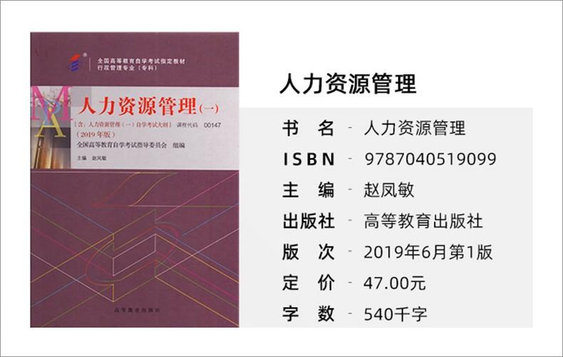 自考教材 00147人力资源管理(一) 全真模拟试卷 附考点串讲 全套2本 - 第1张  | 重庆自考网