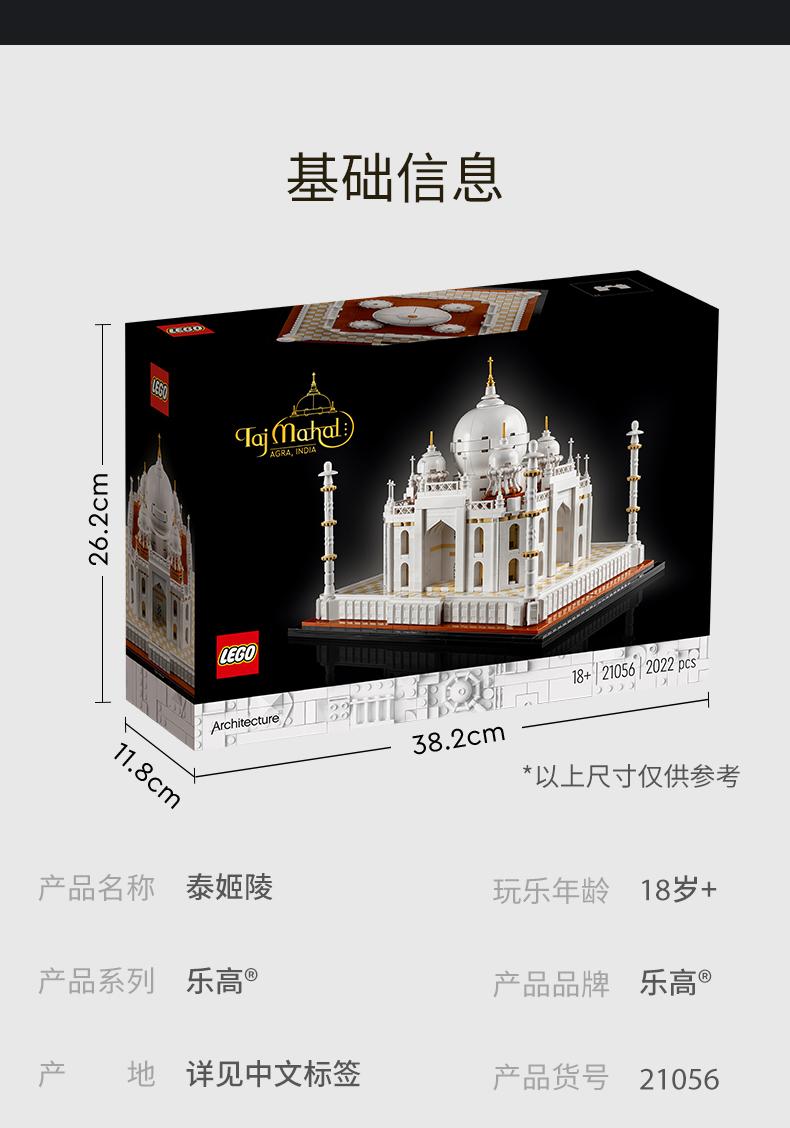 乐高(LEGO)积木 建筑系列LEGO Architecture 18岁+ 21056 泰姬陵