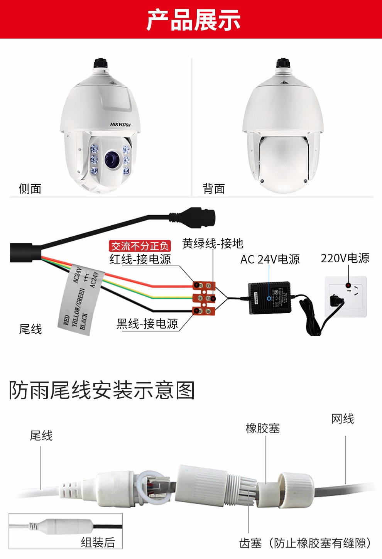 海康DS-2DC6420IW-A网络球机(含支架)