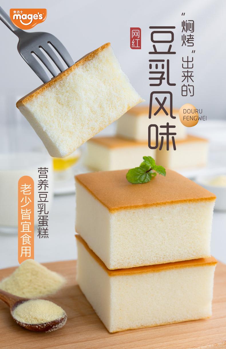 mage's 麦吉士 豆乳蛋糕 618g 双重优惠折后¥19.9包邮