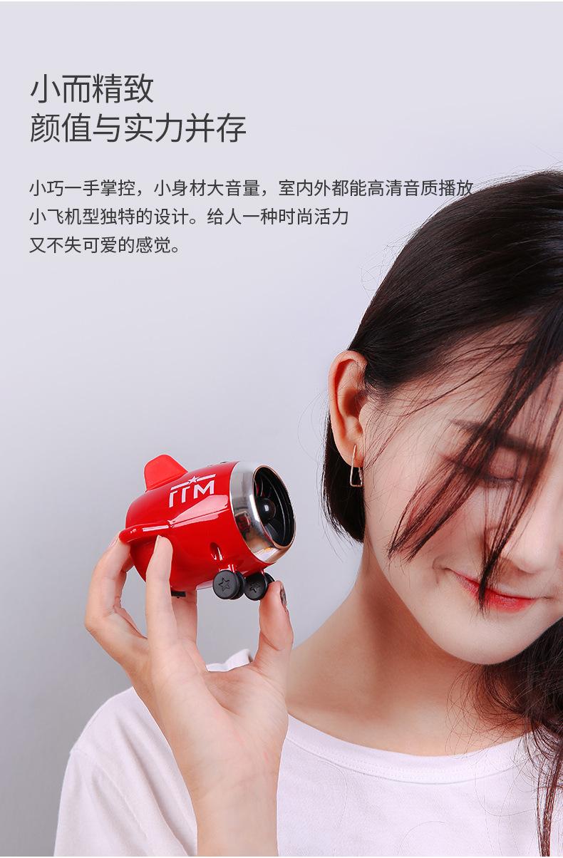 小飞机创意蓝牙音箱春节礼品