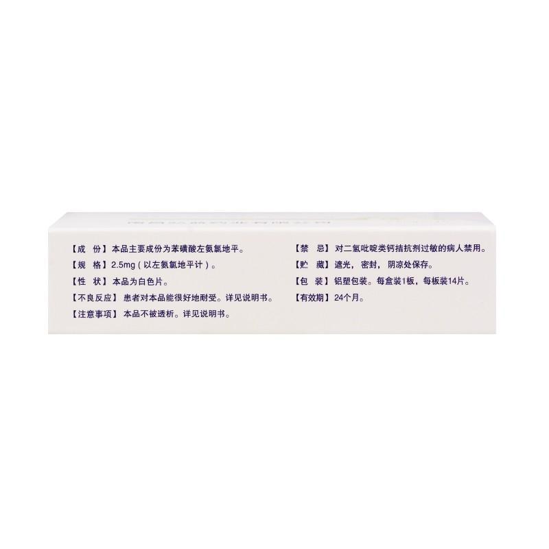 弘明远 苯磺酸左氨氯地平片 2.5mg*14s