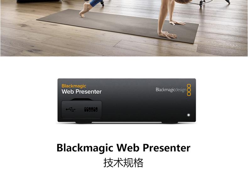 影棚設備BMD Blackmagic Web Presenter 現場制作 USB網絡推流器 流媒體 直播 直播錄制套裝
