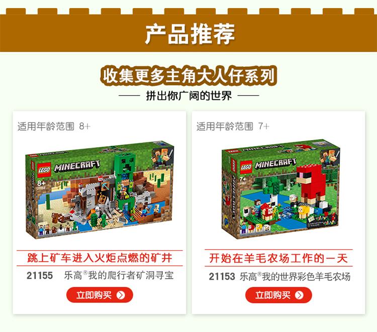 乐高(LEGO)积木 我的世界系列 8岁+ 我的世界大战烈焰人 21154
