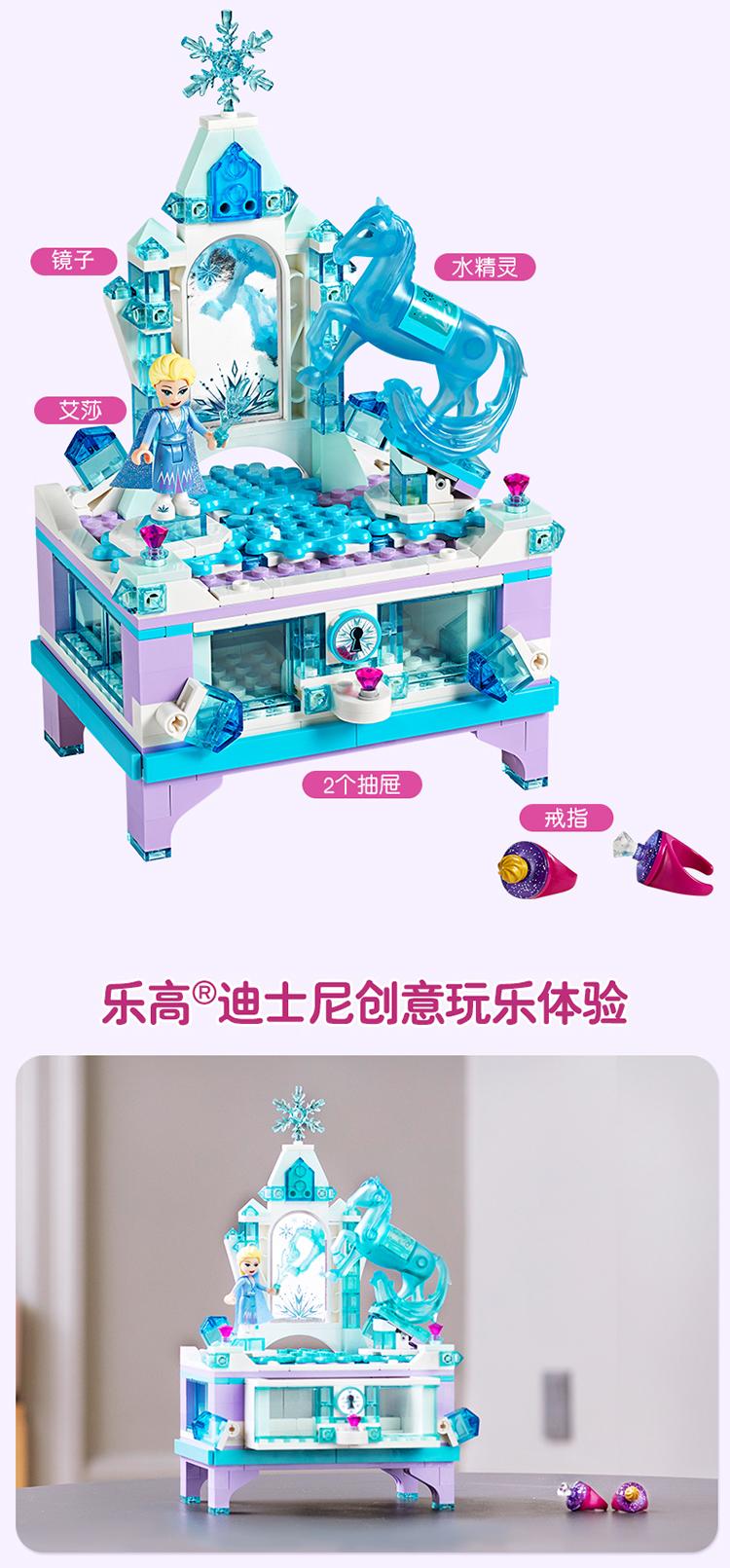 乐高(LEGO)积木 迪士尼系列 冰雪奇缘 女孩生日礼物 6岁+ 艾莎的创意珠宝盒 41168